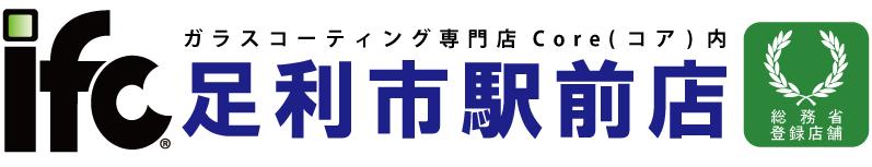 iPhone修理のiFC足利市駅前店